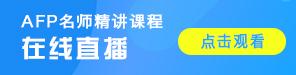 AFP威尼斯人娱乐平台app直播课程