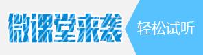 金考网AFP微课堂